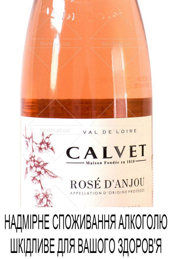 wine-calvet-rose-2020-002