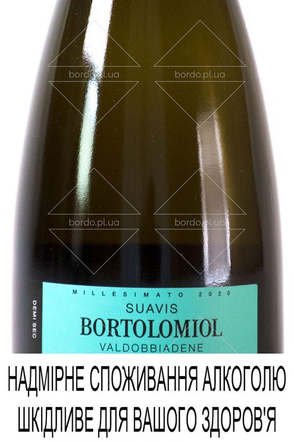 Вино ігристе Bortolomiol Suavis Prosecco DOCG