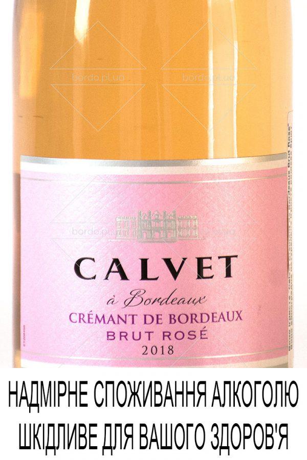 Вино ігристе Calvet Cremant de Bordeaux Brut Rose