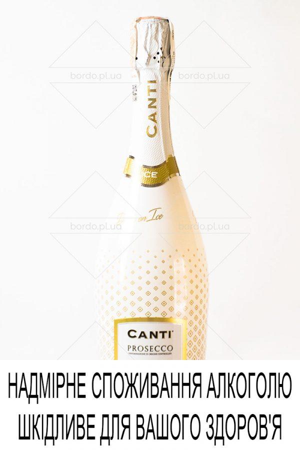 Вино ігристе Canti Prosecco Ice 0,75 л