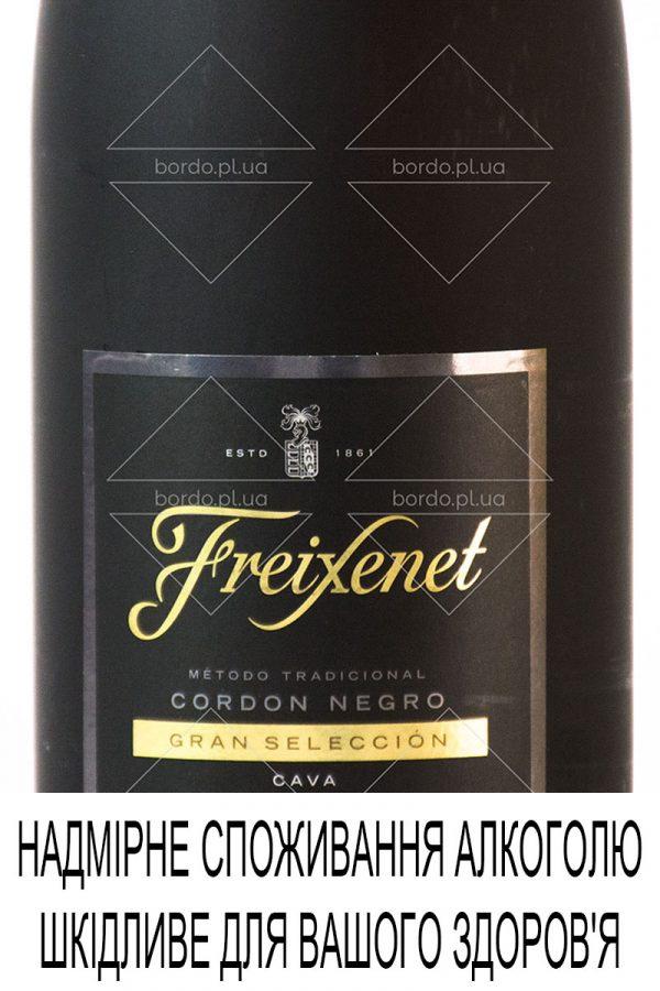 Вино ігристе Fleixenet Cordon Negro Cava Brut 0,75 л