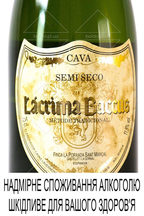 Вино ігристе Lacrima Baccus Brut Cava 0,75 л