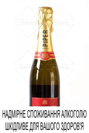 Шампанське Piper-Heidsieck Cuvee Brut