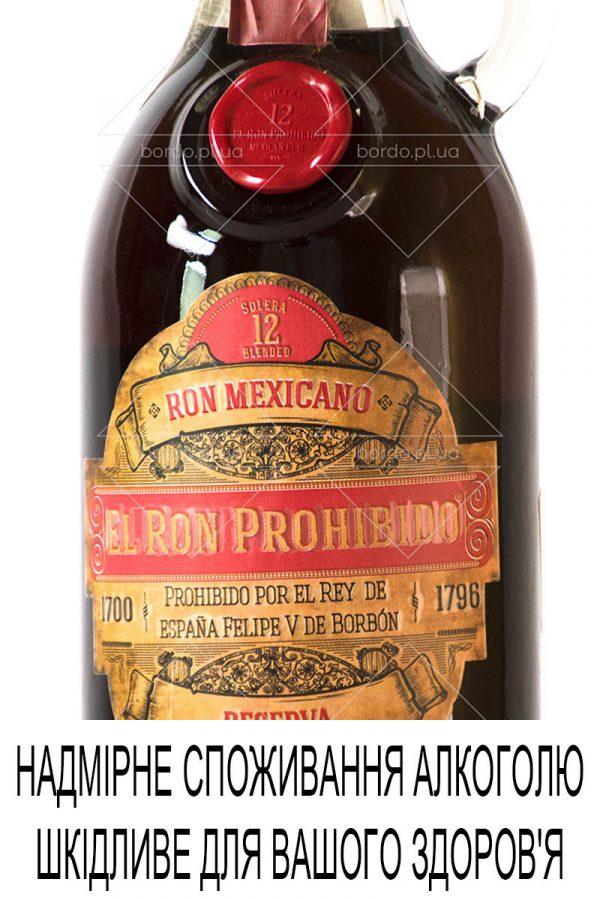 Ром El Ron Prohibido 0,7 л