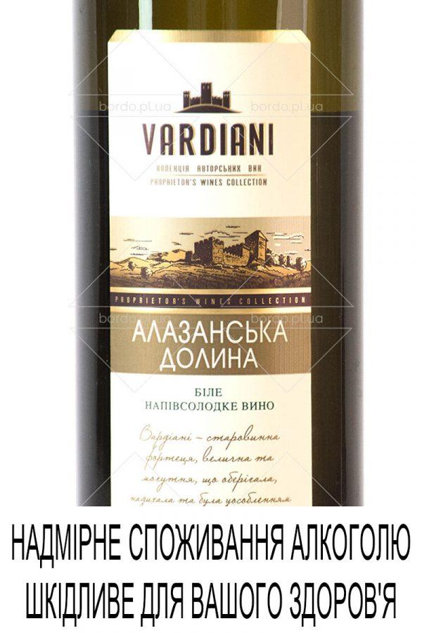 Вино Vardiani Алазанська долина біле 0,75 л