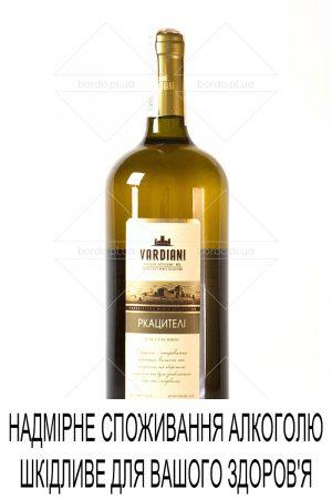 Вино Vardiani Ркацителі 1,5 л