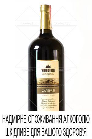 Вино Vardiani Сапераві 0,75 л