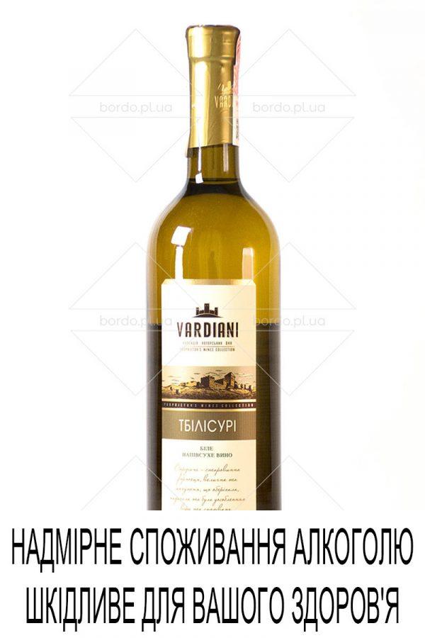 Вино Vardiani Тбілісурі 0,75 л
