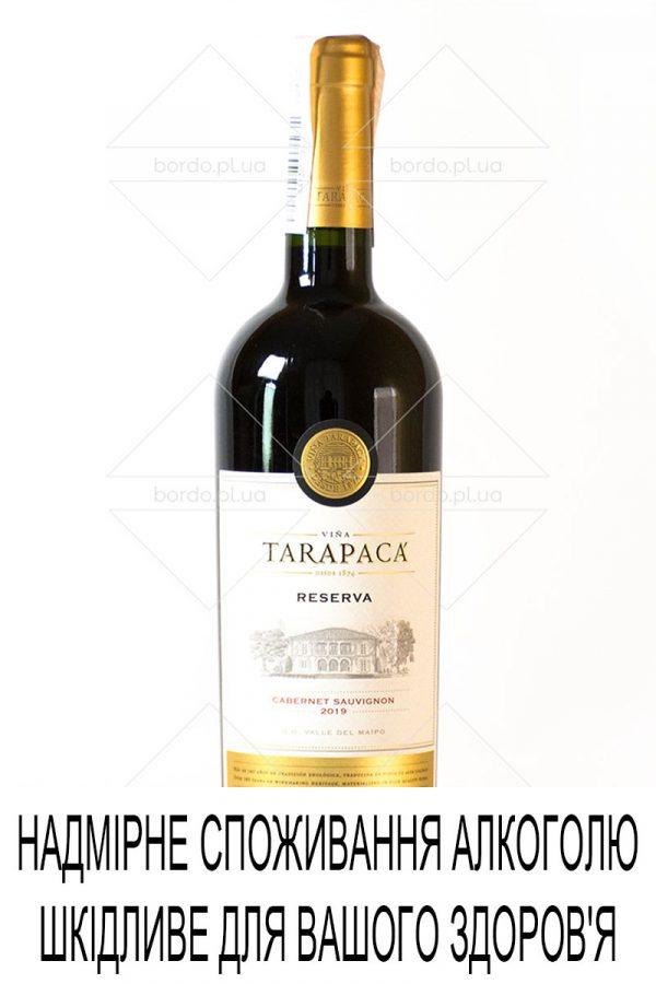 Вино Tarapaca Cabernet Sauvignon 2019 0,75 л