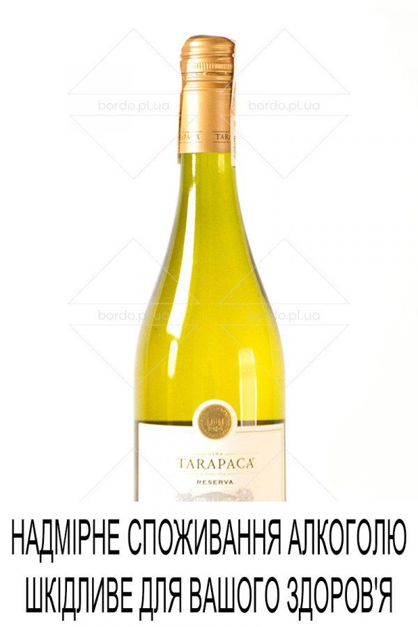 Вино Tarapaca Chardonnay 2020 0,75 л