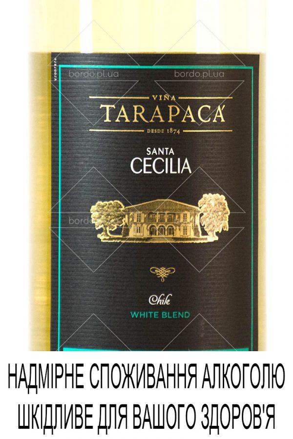 Вино Tarapaca Santa Cecilia 0,75 л
