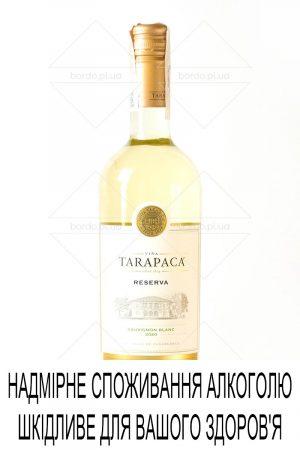 Вино Tarapaca Sauvignon Blanc 2020 0,75 л