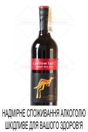Вино Yellow Tail Jammy Red Roo 0,75 л